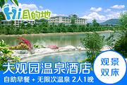 自助晚餐+自助早餐+无限次温泉+五大景点+恒温水上乐园!惠州南昆山温泉大观园