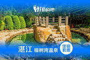樟树湾温泉门票+标准房1晚!湛江雷州鸿源宾馆(可选2人或3人套票)