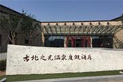 五星古北之光赠温泉北京古北2日自由行,古北之光温泉度假/水镇大酒店
