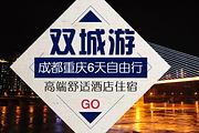 成都/重庆双城汇6天5晚自由行/机票+酒店直通车+川剧晚会+重庆两江游