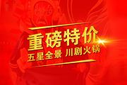 🔥下单立减200 五星品质 高端酒店0自费 赠国粹川剧+火锅+峨眉乐山2日