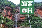 舞动黔北丹霞|贵州纯玩赤水2日游|0购物|出行送保险+矿泉水