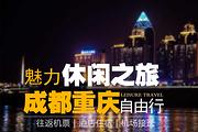成都+重庆6天5晚自由行/机票+酒店+任选景区直通车+变脸+夜游船票+接送