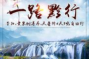 多彩贵州,清凉一夏贵阳/黄果树瀑布/天星桥4天3晚自由行机票+直通车