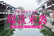 悠闲江南•华东五市水乡之恋•两大水乡•周庄•乌镇•老苏州全景5日游