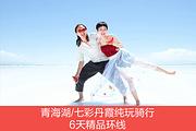 Like骑行丨双飞纯玩青海湖+茶卡盐湖+祁连+张掖+门源大环湖深度游6天5晚