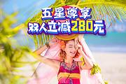 暑期狂欢-三亚6日畅玩双岛海景房&分界洲岛+猴岛+南山+天涯海角赠夜游三亚湾