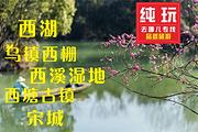 <纯玩无购物>🔥杭州西溪湿地西湖+乌镇西栅+西塘古镇+宋城景区 3日游!