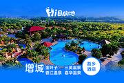 双人金叶子温泉/健康山谷锦绣香江温泉+广州增城荔乡酒店,可选2大1小套餐