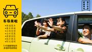 【车导来啦】温州市内包车游,舒适5座车型,车型线路任配
