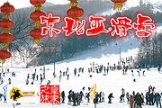 沈阳故宫旅行社皇家之旅:沈阳东北亚滑雪一日游(周边游官网特惠)