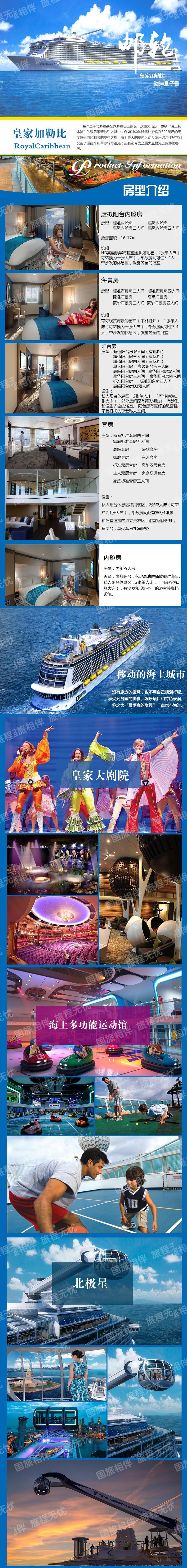 【错峰出游】【皇家加勒比-海洋量子号】09月27日上海