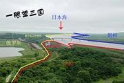 珲春防川一日游(中国、'朝鲜、俄罗斯交界)   珲春起止