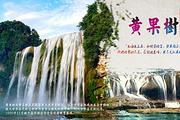 2人价 安顺凯锐斯主题酒店1晚+黄果树瀑布/百灵温泉(2选1)