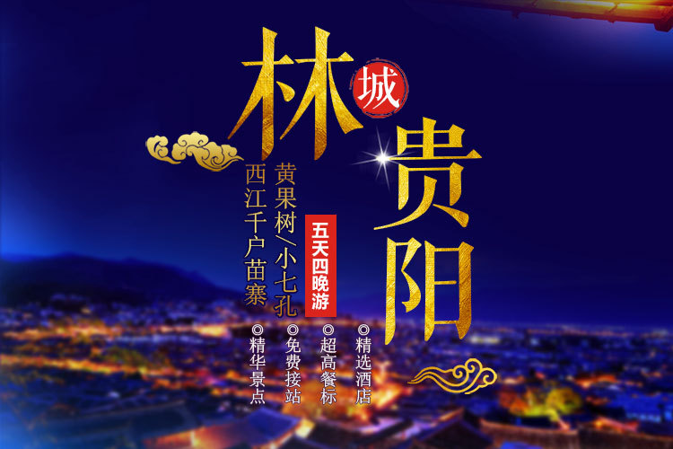 机票+五星贵州🌷贵州黄果树.西江千户苗寨.小七孔.花溪公园5日🌷长桌宴精品游