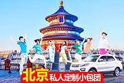 北京旅游 私人定制 故宫 八达岭长城 小包团 北京一日游/三日游/五日游包车
