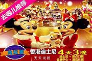 双12纯玩特价🔥香港4日游一价全含✔精选景点◇迪士尼乐园太平山◇维港海景餐
