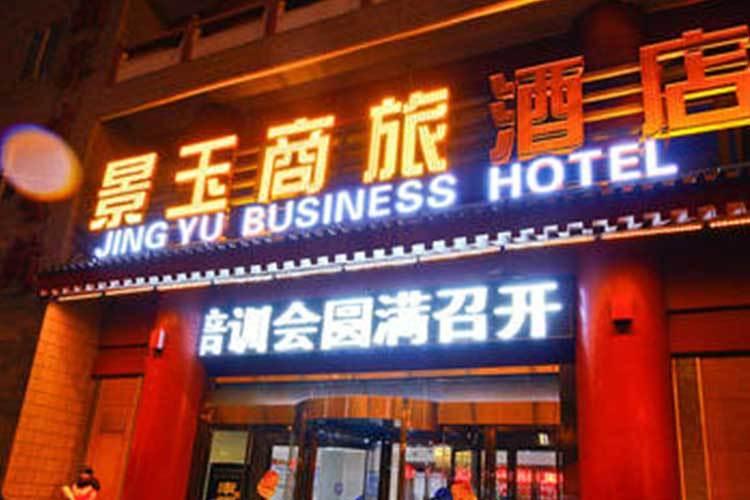 机票+景玉商旅酒店(距北大街地铁口100米) 近市中心钟楼鼓楼回民街 免费升级双早