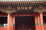 铭记历史,难忘九一八!沈阳故宫、张氏帅府、九一八纪念馆、清昭陵一日游!