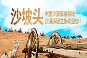 漠上奇迹之地——游塞上江南沙湖☀乘大扶梯上世界沙都沙坡头♥马战表演回乡文化园