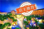 广州长隆酒店丨3天2晚双人/家庭套票丨长隆旅游度假区+长隆欢乐世界+长隆马戏
