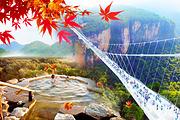国庆尊享丨五星纯玩丨享水世界丨双飞张家界凤凰+玻璃桥+天门山6日丨赠魅力表演