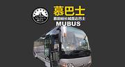 慕田峪长城景区直通巴士-【品牌慕巴士】.港澳中心每日发车
