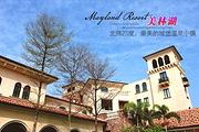 双泳池+狮子星宝贝乐园~2大1小套餐!美林湖温泉大酒店豪华房两天自由行套餐!