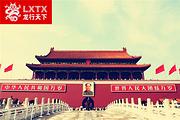 5大景点北京天安门广场+故宫+八达岭长城+鸟巢+水立方一日游,含无线讲解