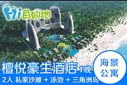 高级海景房+三角洲岛+无限次温泉!惠州双月湾檀悦豪生度假酒店1晚+自助早餐