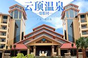 惠州南昆山云顶温泉酒店自驾游2天双人套餐-云顶森林私家泡池房+双人温泉+早餐