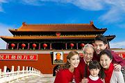北京一日游<五环内免费接+故宫+颐和园+天坛/恭王府+100%纯玩>好评如潮