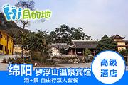 绵阳罗浮山休闲游罗浮山温泉宾馆1晚(罗浮山会议中心)+天池温泉畅泡+早餐