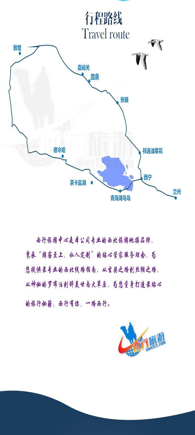 西行旅游官方 青海自由行  甘肃大唐西行国际旅行社有限责任公司是一