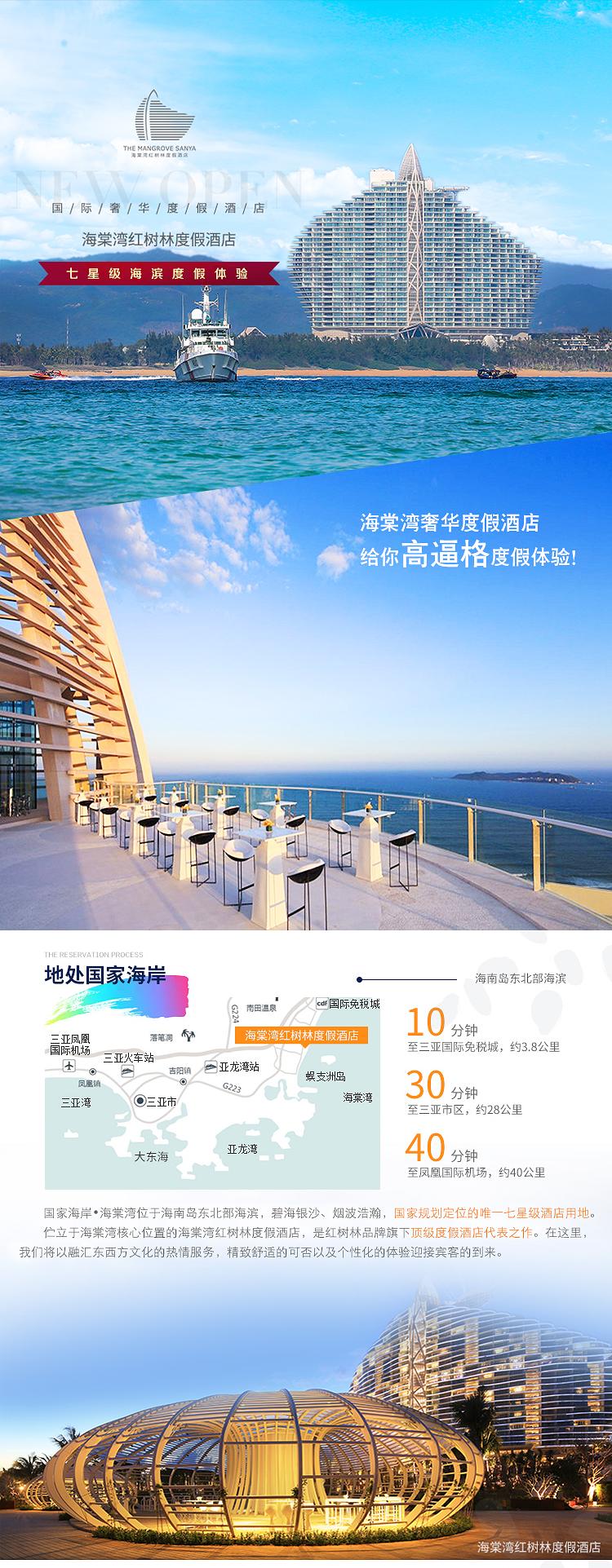 迪拜帆船酒店一脉相传 海棠湾新地标 升级入住三亚湾