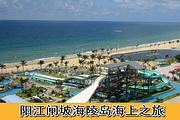 <佛山各区有上车点>阳江闸坡海陵岛2天游<住十八子渔林/同级宾馆+含往返车>