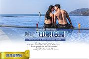 特惠出游! 三亚大东海哈曼度假酒店 享受无边海景游泳 接机+超值礼包