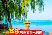 上海 华东五市 五星 双卧7日 南京+乌镇西栅+无锡灵山大佛+杭州西湖纯玩游
