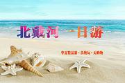 〈北戴河一日游〉北戴河+黄金海岸(沙雕/圣蓝/渔岛)上门接100%纯玩