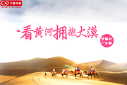 沙坡头+腾格里大漠1日游 ( 天天发团+绝无强制消费,自由出逃 放肆玩沙漠)