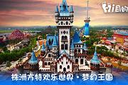 株洲方特度假区2人套餐,方特东厢酒店+方特欢乐世界/方特梦幻王国等套餐