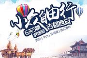 网红西安/摔碗酒西安+华山+兵马俑+壶口瀑布6天自由行门票+接送机