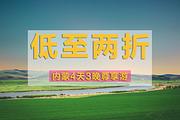♥特价逆袭♥漫步草原♥著名景点♥辉腾锡勒大草原♥库布齐沙漠♥魅力青城4日游