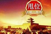 赠华清池贵妃温泉♥纯玩无购物♥兵马俑✈西安高铁3日♥可组合4-7天行程