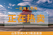 秋季双节限时抢购+VIP接送机+济南+泰山+曲阜+山水圣人四日游