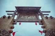 河北保定恋乡太行水镇+紫荆关10公里漂流一日游炎炎夏日 清凉一夏