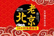 国庆特惠🔥纯玩老北京丨5日深度慢游☞门票全含+故宫新区+海底世界+堂会演艺