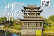 ☂三天两夜之岳阳🔥景观大床房|洞庭湖畔现代化度假酒店|赠专车接送站服务
