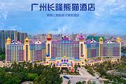 广珠双长隆5日|熊猫酒店+马戏酒店|大马戏+动物园+海洋王国2日无限次+接送