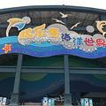 福州欧乐堡海洋世界图片